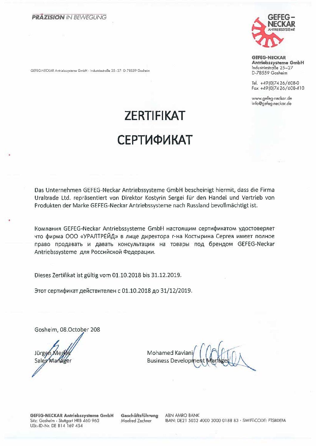 сертификаты Uraltrade Ooo